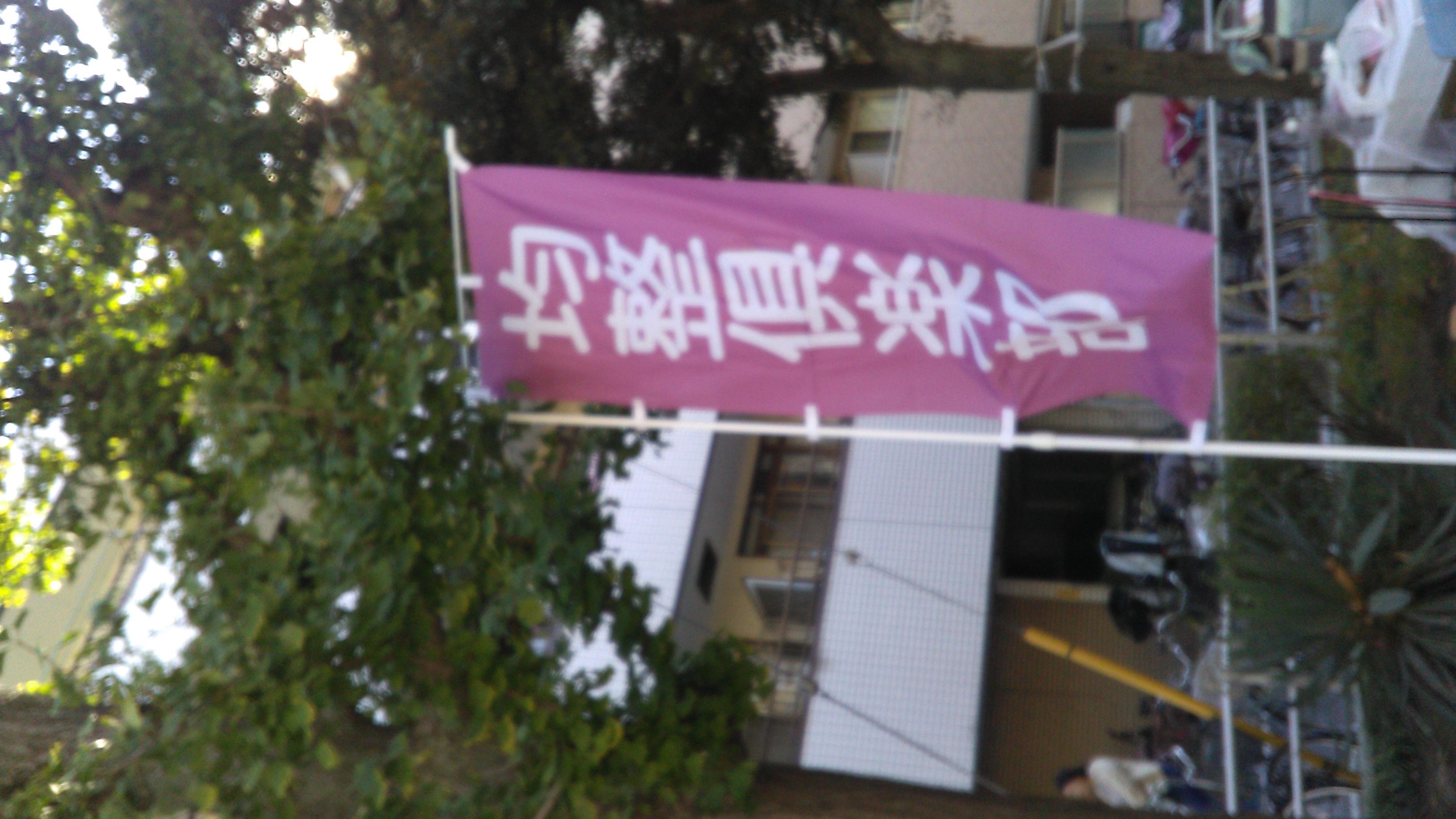 本日、入谷南公園でお祭りデス!